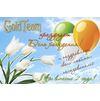 Открытка ко Дню рождения GoldTeam (Нам 2 года)