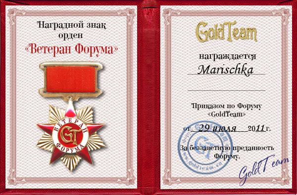 marischka_veteran.jpg