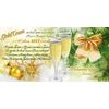 С Новым 2011 годом открытка для рассылки