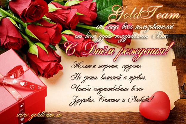 открытка с ДР пользователям на 2015 год (с декабря 2014)