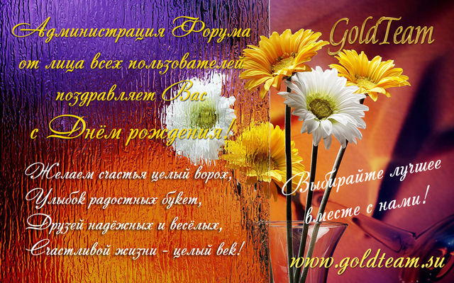 открытка ДР польз 2013