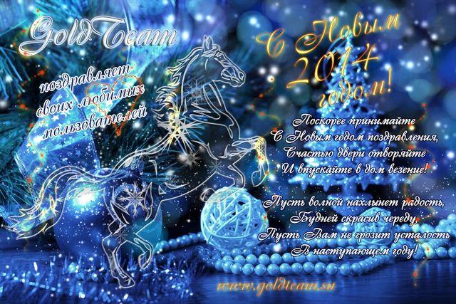 открытка 2014