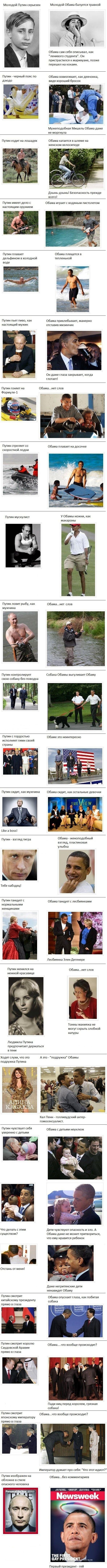 ihost_1380397016__obama-putin-krasivye-f