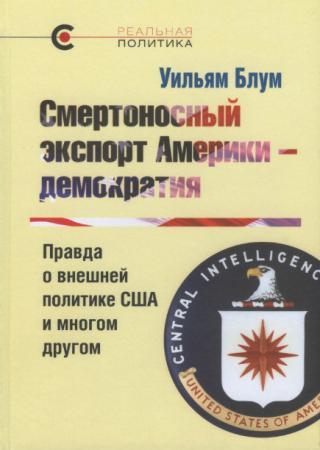 ihost_1411241751__smertonosnyj-eksport-a
